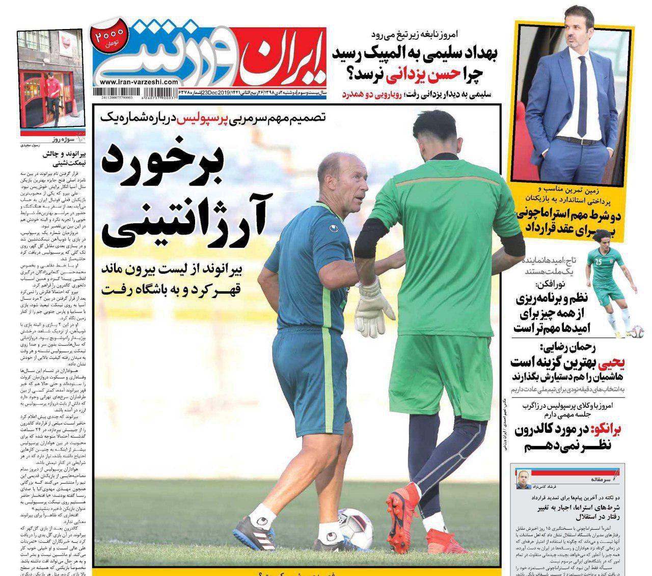 روزنامه ایران ورزشی 2 دی