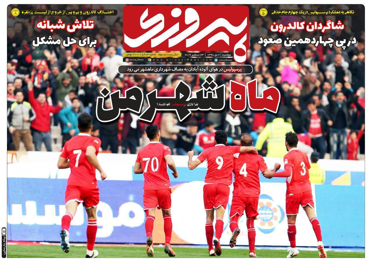 روزنامه پیروزی  2 دی