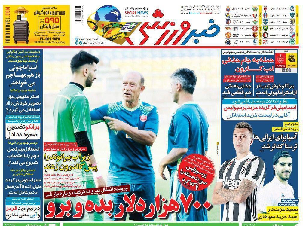روزنامه خبر ورزشی  2 دی