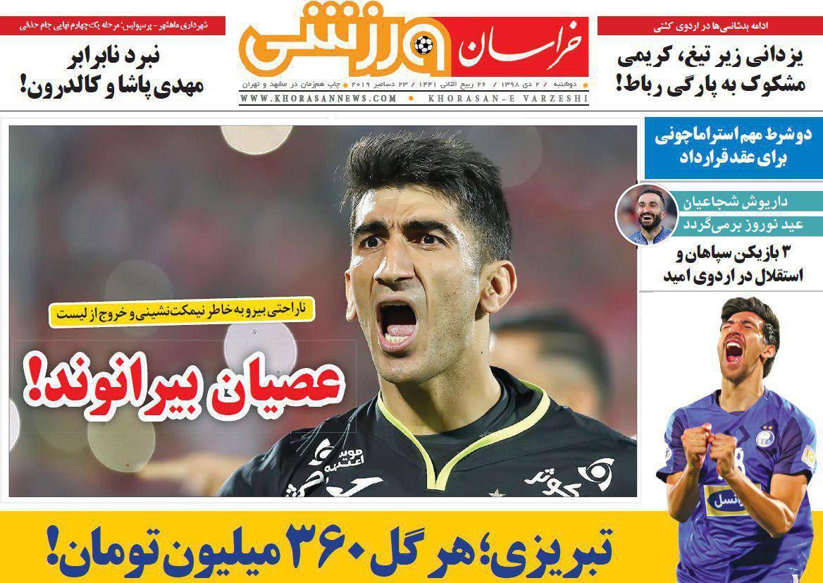 روزنامه خراسان ورزشی 2 دی